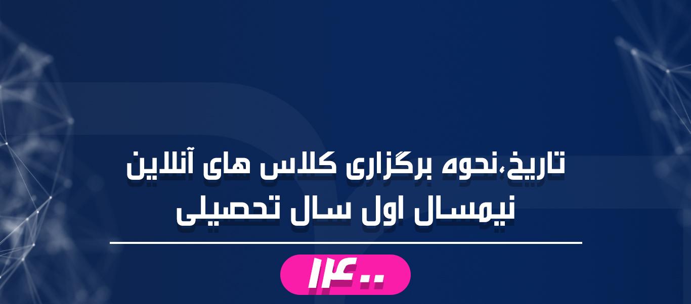 تاریخ و نحوه برگزاری کلاس های نیمسال اول ۱۴۰۰